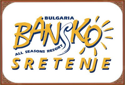 sretenje-bansko-featured